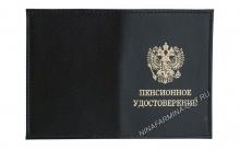 Чехол для пенсионного удостоверения PEN-004