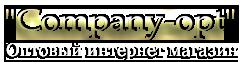 Оптовый интернет магазин «Company-opt»: ваш надежный и выгодный партнер.